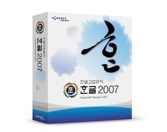 Haansoft Office 2007
